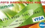 Можно ли оплатить покупку на Алиэкспресс кредитной картой Сбербанка