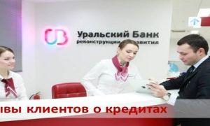 Отзывы клиентов о кредитах в УБРиР