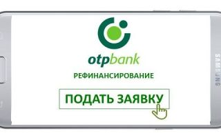 Онлайн заявка на рефинансирование кредита в ОТП Банке
