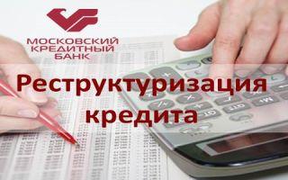 Реструктуризация кредита в Московском Кредитном Банке