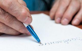 Заявление в органы опеки на рефинансирование ипотеки