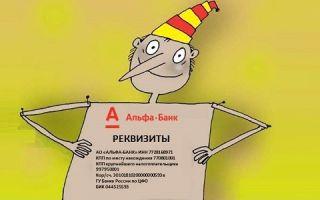 Реквизиты Альфа-Банка для погашения кредита