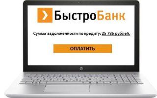 Оплата кредита в Быстробанке через интернет