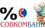 Проценты по потребительскому кредиту в Совкомбанке