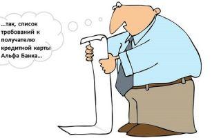Требования к получателю кредитной карты Альфа-Банка