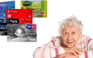 Кредитные карты для пенсионеров с льготным периодом