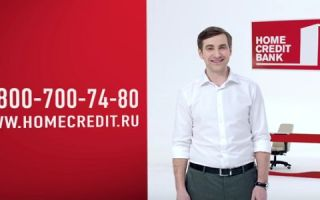 Справочная служба Хоум Кредит Банка