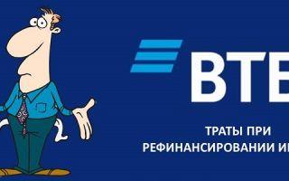 Траты при рефинансировании ипотеки в ВТБ