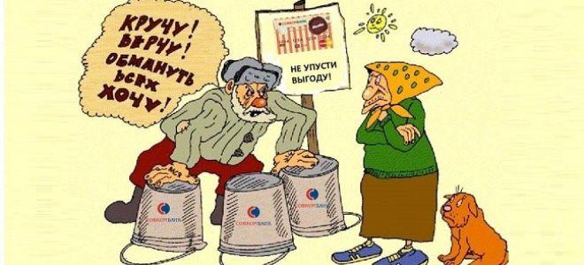 В чем развод карты Халва от Совкомбанка?