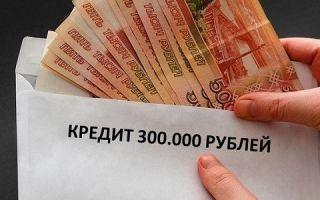 Взять кредит 300000 рублей под минимальный процент