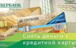 Снятие наличных с Золотой кредитной карты Сбербанка