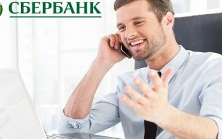 Звонит ли Сбербанк на работу при оформлении кредита?