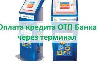 Оплата кредита ОТП Банка через терминал