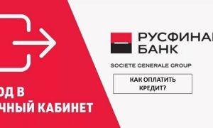 Оплата кредита Русфинанс Банка в личном кабинете онлайн