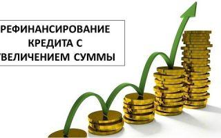 Рефинансирование кредита с увеличением суммы