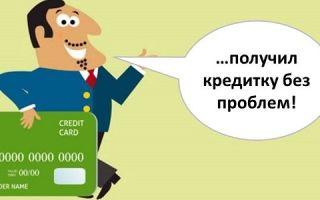 В каком банке дадут кредитку без проблем?