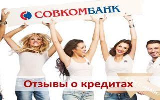 Отзывы о кредитах в Совкомбанке