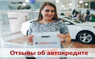 Отзывы клиентов об Автокредите в Совкомбанке