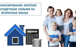 Рефинансирование ипотеки многодетным семьям на вторичное жилье