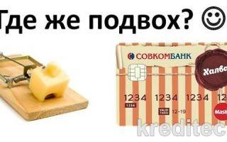 В чем подвох карты рассрочки Халва от Совкомбанка?