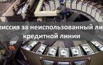 Комиссия за неиспользованный лимит кредитной линии