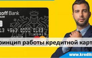 Принцип работы кредитной карты Тинькофф