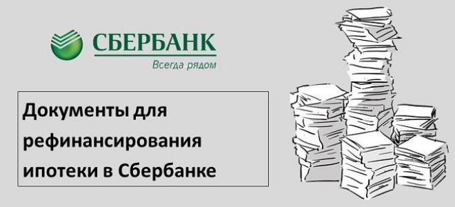 Какие документы нужны для рефинансирования ипотеки в Сбербанке?