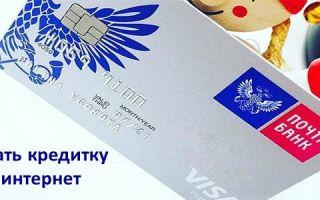 Заказать кредитную карту Почта Банка через интернет