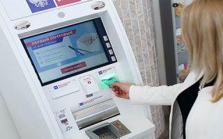 Как оплатить кредит в Почта Банке через банкомат