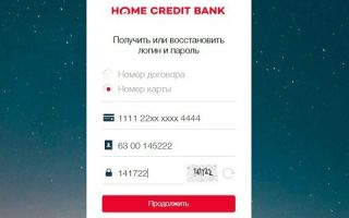 Регистрация в личном кабинете Хоум Кредит Банка