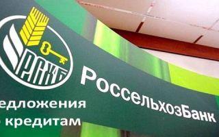 Новые предложения клиентам по кредитам в Россельхозбанке
