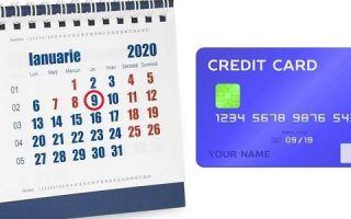 Ежемесячная оплата кредитной карты