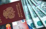 Можно ли снять деньги с кредитной карты по паспорту?