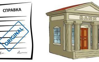 Справка для рефинансирования кредита