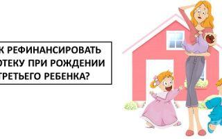 Как рефинансировать ипотеку при рождении третьего ребенка?