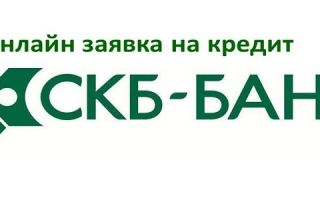 Онлайн заявка на кредит в СКБ-Банке без справок и поручителей