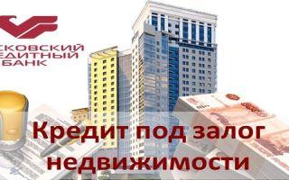 Кредит под залог недвижимости в Московском Кредитном Банке