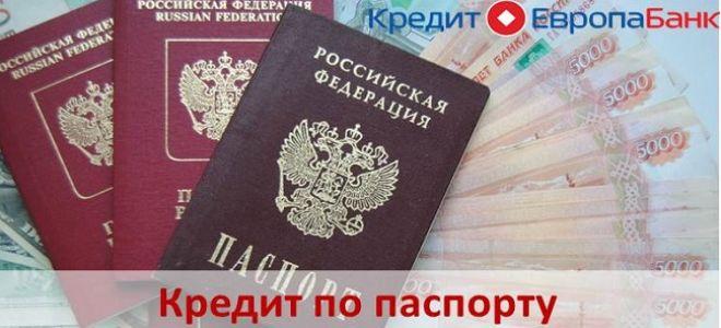 Как взять кредит по паспорту в Кредит Европа Банке