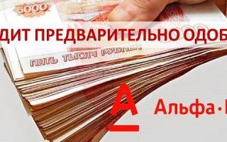 Что такое предодобренный кредит от Альфа-Банка