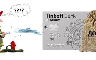 Как гасить долг по кредитной карте Тинькофф?