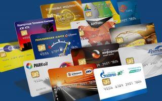 ТОП 5 топливных кредитных карт для физических лиц