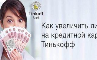 Как увеличить кредитный лимит по карте Тинькофф Платинум