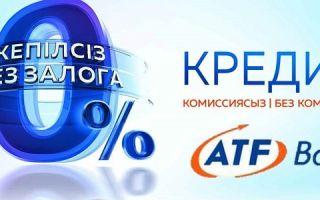 Процентная ставка по кредиту в АТФБанке