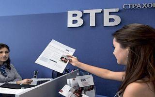 Обязательно ли страхование жизни при получении кредита в ВТБ 24