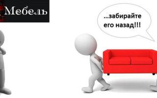 Как вернуть мебель, взятую в кредит?