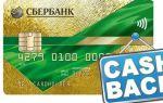 Кредитная карта с кэшбэком от Сбербанка