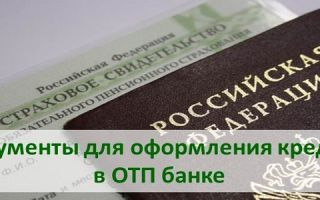Какие документы нужны для оформления кредита в ОТП Банке