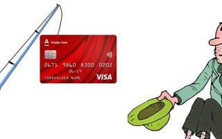 Как получить кредитную карту Альфа Банка безработному?