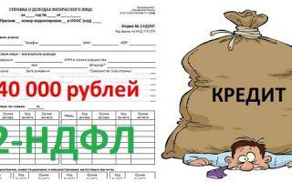 Сколько можно взять в кредит с зарплатой 40000 рублей?
