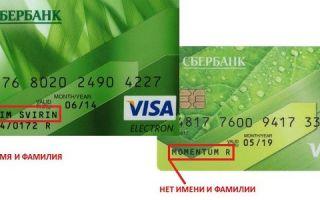Отличия именной кредитной карты от неименной
